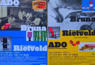 rietveldbruna-ado-exhibition-2016